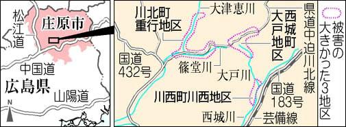 Tn20130716001203庄原豪雨3年…復旧全滅徐々に - 中国新聞