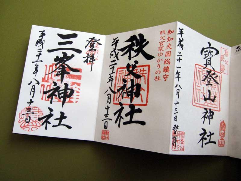 三峯神社のオオカ彡の乞伏 ◆◇◆ 薬125023426568416432256_090814_08