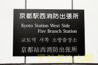 駅西開所式20130912_02