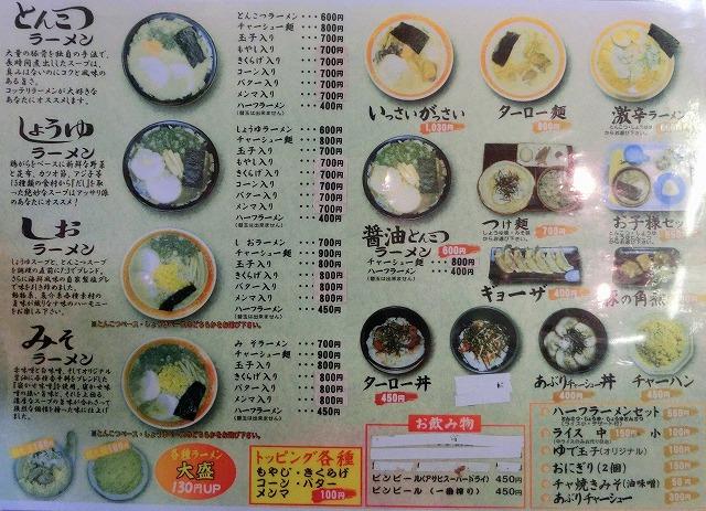 s-風来メニューCIMG0659