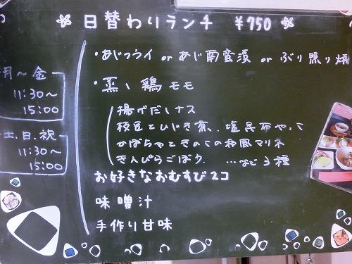 s-おむすびメニューCIMG9896