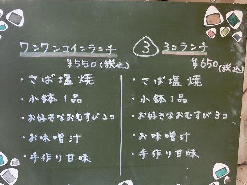 s-おむすびメニュー2CIMG9895