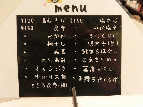 s-おむすびメニュー3CIMG9900