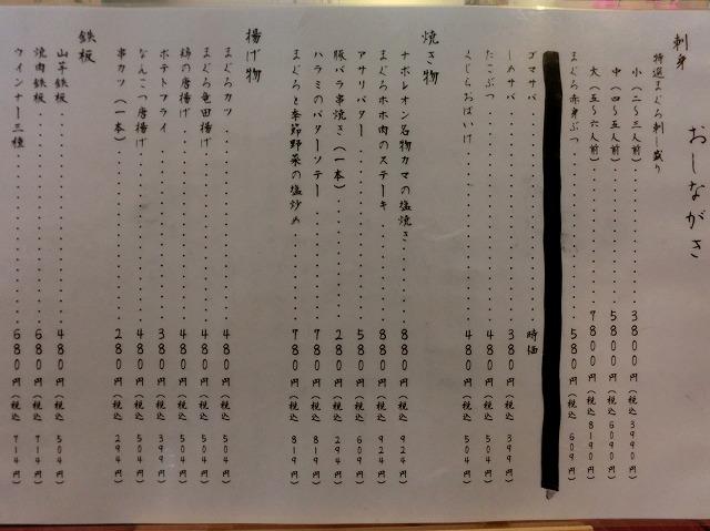 s-ナポレオンラン夜メニュー大CIMG0005