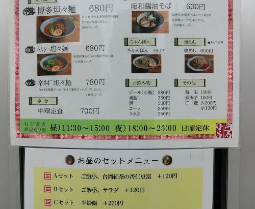 s-有吉商店メニューCIMG0207