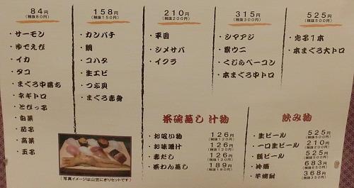 s-藤けんメニュー99CIMG0217