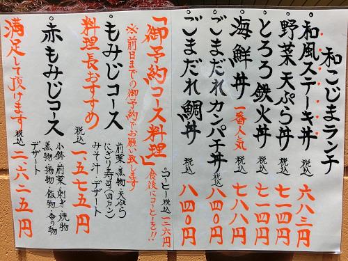 s-和こじまメニューCIMG0287