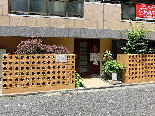 s-和こじま外見CIMG0301