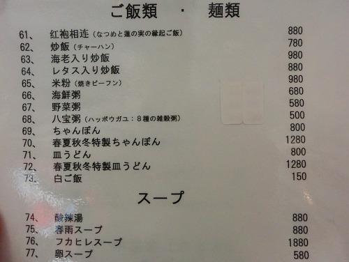s-春夏秋冬メニューCIMG0336