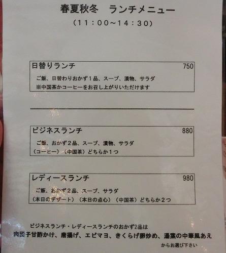 s-春夏秋冬メニューランチCIMG0337