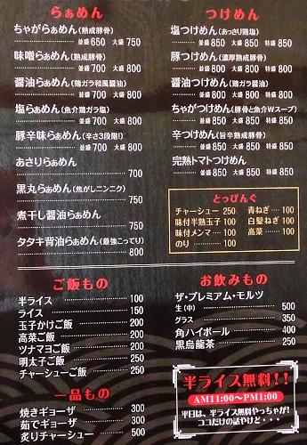 sーちゃが商店メニュー2CIMG0570