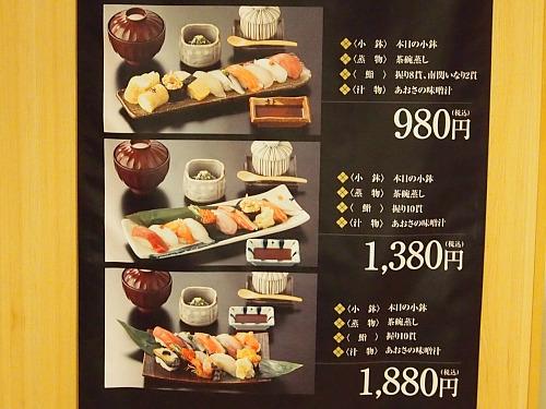sー喜水メニューP6152185