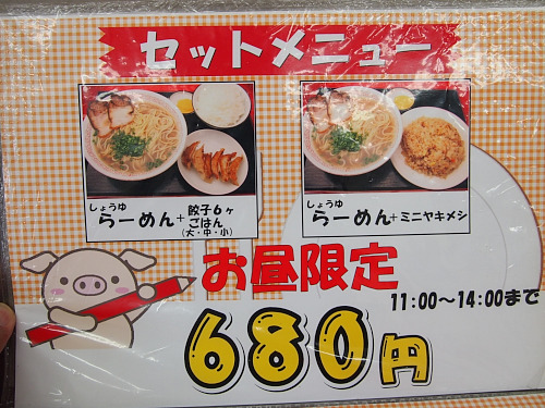 sー中国メニュー麺P6162201