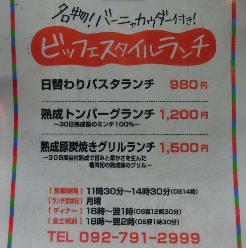 sー熟成屋メニューCIMG9269