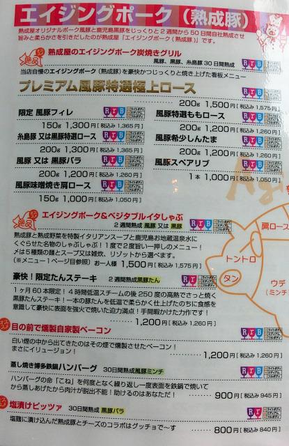 sー熟成屋夜メニュー2大CIMG9283