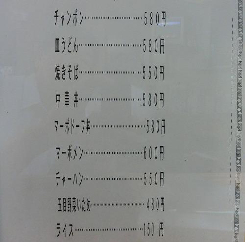 sー萬両メニューCIMG9374