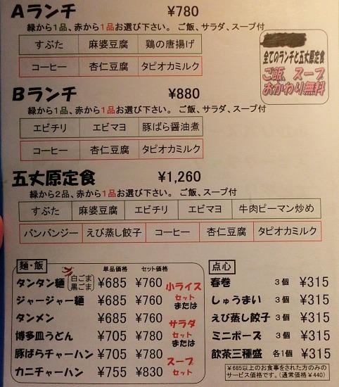sー五丈メニューCIMG9501