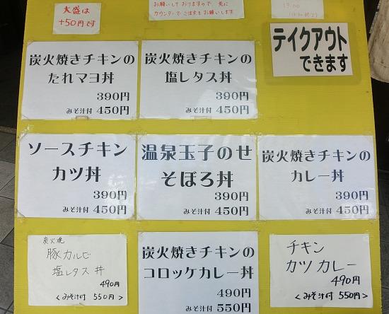 sー楽がきメニューCIMG9744