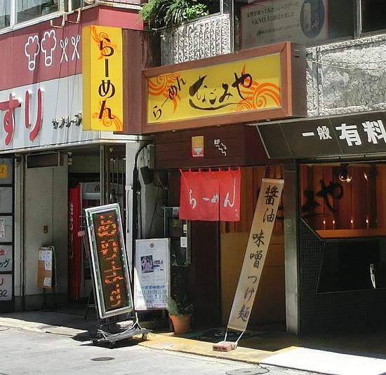 sーなごみや外見CIMG9760