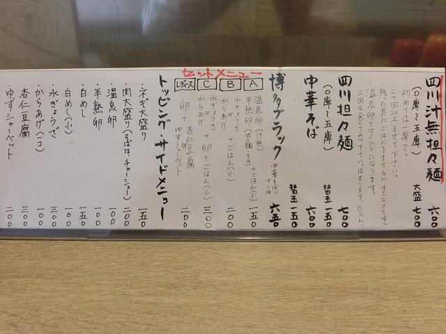 sー木村本店メニュー大CIMG9807