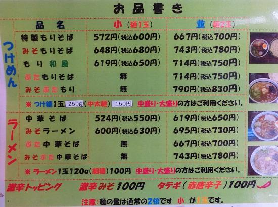 sー大勝軒メニューCIMG9939
