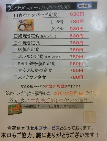 sー青空食堂メニューCIMG9970