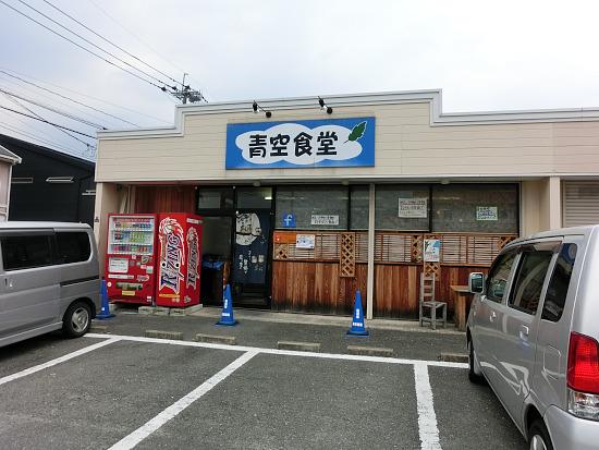 sー青空食堂外見CIMG9964