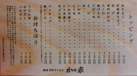 sーかの家メニュー2CIMG0040