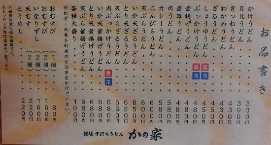 sーかの家メニューCIMG0039