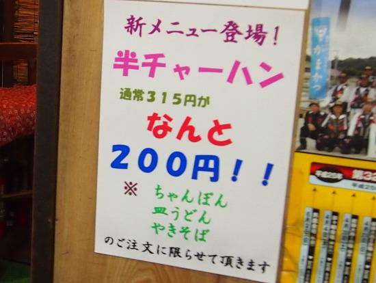 sー新生メニュー2P8032463