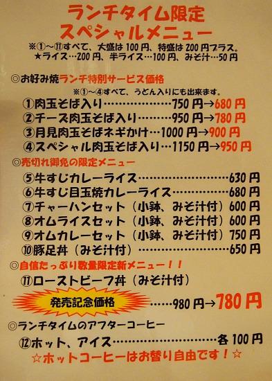 sーきんさい屋メニューP8302841