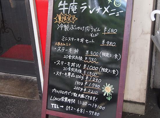 sー牛庵メニューP9092968