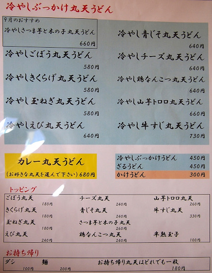 sー万平メニュー3P9153092