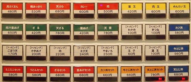 sー一メニュー下P9213205