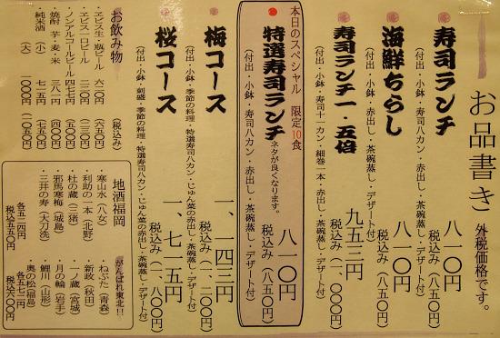 sーいずみ田メニューP9233246