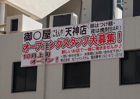 sー御〇屋P9233241