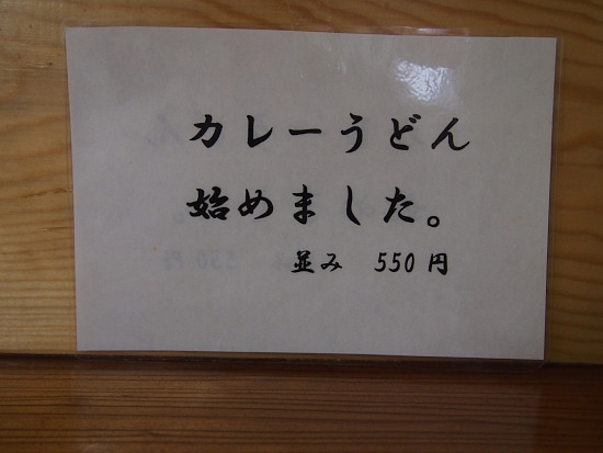 sー心味メニュー2PA083512