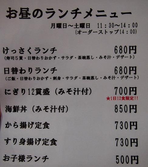 s-けっさくメニューPB074134