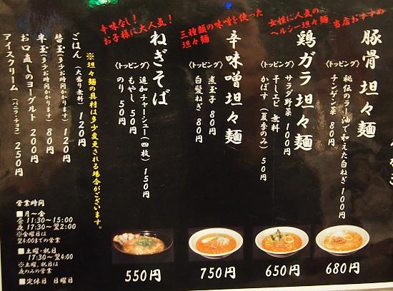 s-九州担児メニューPB084155