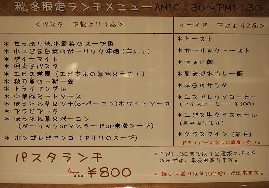 s-ぼんじょるのメニューPB094167