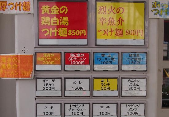 s-海鳴自販機PB124214