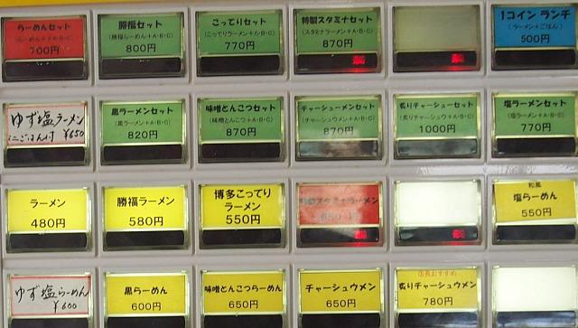 s-勝福メニューPB124197