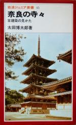 太田博太郎『奈良の寺々』