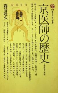 『京医師の歴史』