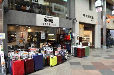 鞄館タニムラ