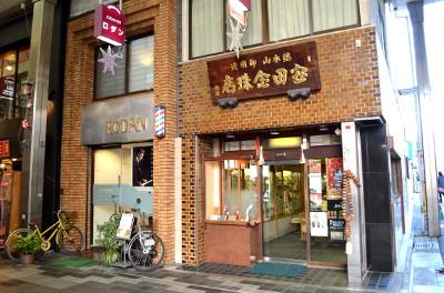 ロダン、安田念珠店