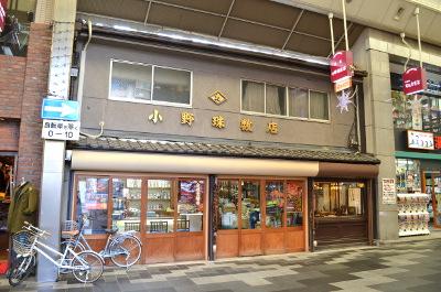 小野珠数店