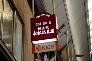 永松仏具店