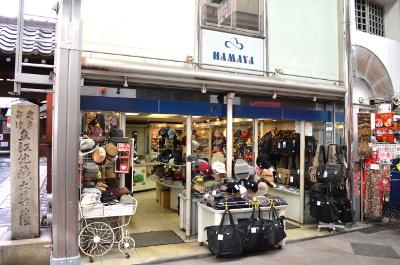 ハマヤ帽子店