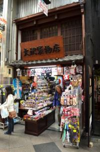 大沢袋物店
